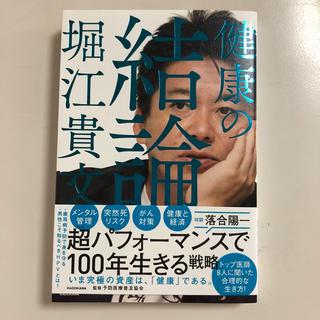 カドカワショテン(角川書店)の【新品】 健康の結論 堀江貴文(ビジネス/経済)