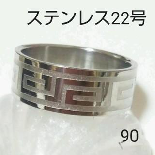 メンズ指輪 90(リング(指輪))