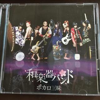 和楽器バンド ボカロ三昧 CD+DVD(ボーカロイド)