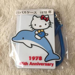 ハローキティ(ハローキティ)のサンリオ キティ くじ パスケース 1978年(パスケース/IDカードホルダー)