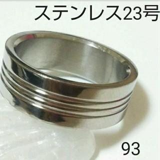 メンズ指輪  93(リング(指輪))