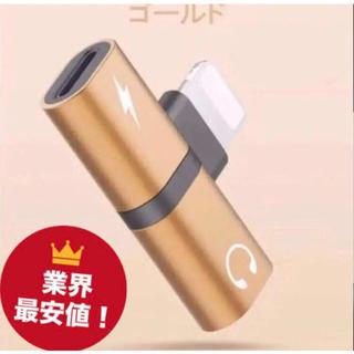 最安値▶︎新品【iPhone 2in1 変換アダプタ ライトニング】ゴールド(ストラップ/イヤホンジャック)