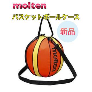 モルテン(molten)のmolten モルテン バスケットボールケース オレンジ(バスケットボール)