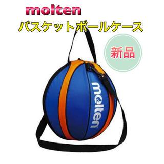モルテン(molten)のmolten モルテン バスケットボールケース ブルー(バスケットボール)