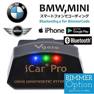 BMW - vgate icarPro bluetoothモデル
