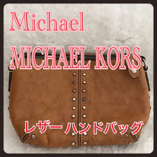 マイケルコース(Michael Kors)のMichael michael kors スタッズ レザー バッグ キャメル(ハンドバッグ)