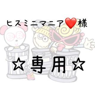 ヒステリックミニ(HYSTERIC MINI)のヒスミニマニア♡様専用(ぬいぐるみ/人形)