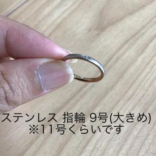 ステンレス 指輪 9号(リング(指輪))