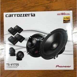 Pioneer - 【超美品】カロッツェリア TS-V173S  送料込み