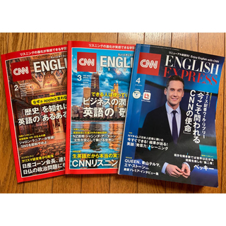 CNN ENGLISH EXPRESS 2,3,4月号