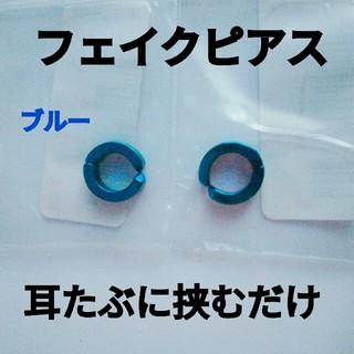 イヤーカフ フェイクピアス 耳たぶに挟むだけ 送料込み300円(ピアス(両耳用))
