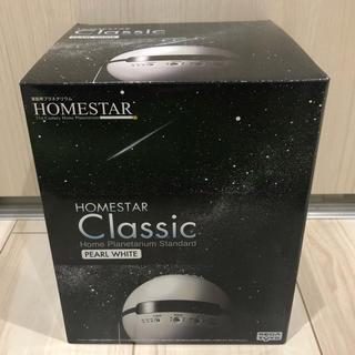 セガ(SEGA)の【新品】HOMESTAR Classic(その他)