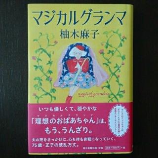 朝日新聞出版 - マジカルグランマ