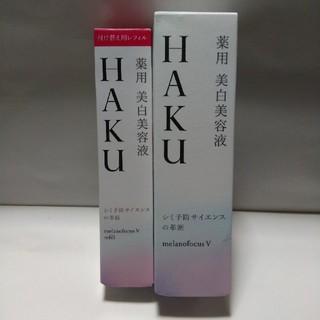 ハク(H.A.K)のHAKU ハク 資生堂 薬用美白美容液 レフィルセット 新品未開封未使用(美容液)