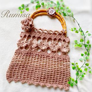 レース編みバック バンブー(バッグ)