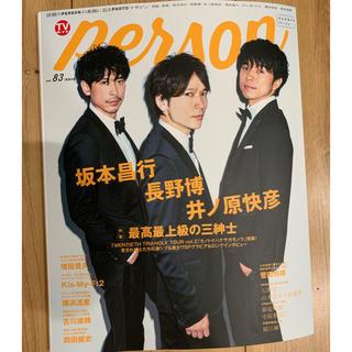 ニュース(NEWS)のTVガイドPERSON vol38 増田貴久 岡田健史(印刷物)