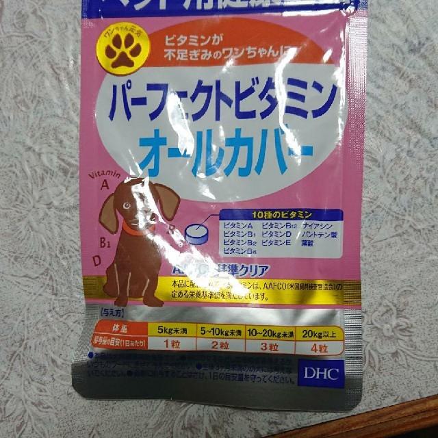 DHC(ディーエイチシー)のワンちゃん用サプリ その他のペット用品(犬)の商品写真