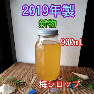完熟 梅シロップ 2019年製 900ml 送料込み(缶詰/瓶詰)