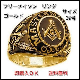 新品 ゴールド 22号 フリーメイソン シンボルマーク アンティーク調 リング(リング(指輪))