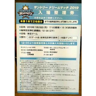 サントリー(サントリー)の【値下】 サントリードリームマッチ2019 入場整理券2名分(野球)