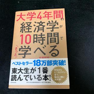 カドカワショテン(角川書店)の大学四年間の経済学が10時間で学べる(ビジネス/経済)