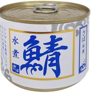 シーウィングス さば水煮 200g x12  (缶詰/瓶詰)