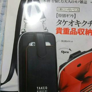 タカラジマシャ(宝島社)のタケオキクチポーチ。お取り置き中❗(ショルダーバッグ)