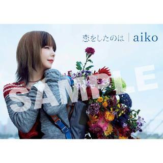 aiko【恋をしたのは】ポスター(ミュージシャン)