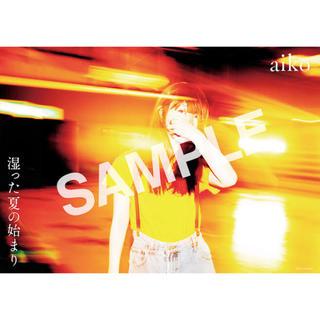 aiko【湿った夏の始まり】ポスター(ミュージシャン)