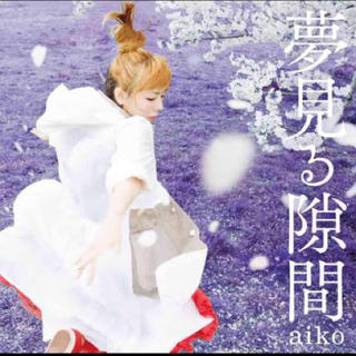 aiko【夢見る隙間】ポスター(ミュージシャン)