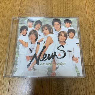 ニュース(NEWS)のNEWS NEWSニッポン WEST盤(ポップス/ロック(邦楽))