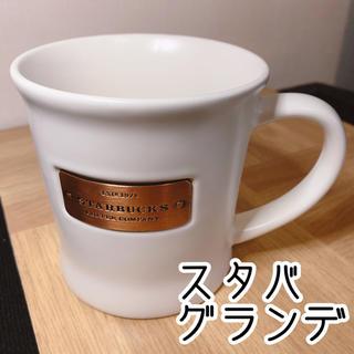 スターバックスコーヒー(Starbucks Coffee)のスタバ マグ グランデサイズ 【中国限定品】(マグカップ)