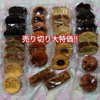 【超大特価】たっぷり29個♪アウトレットお菓子詰め合わせ(菓子/デザート)