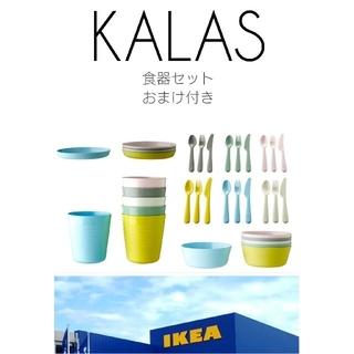 イケア(IKEA)の【IKEA】パステル カラースセット*おまけ付き*(食器)