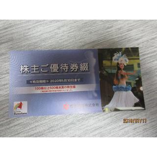 常磐興産 株主優待 スパリゾートハワイアンズ 施設入場券(遊園地/テーマパーク)