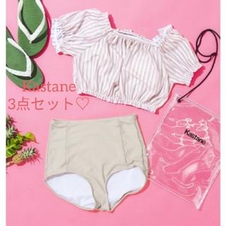 カスタネ(Kastane)の新品♡カスタネスイムウェア3点セット♡(水着)