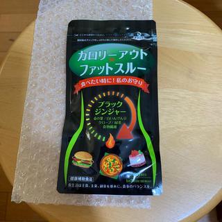 ニッセン(ニッセン)のプリネコ姫さま 専用 カロリーアウトファットスルー(ダイエット食品)