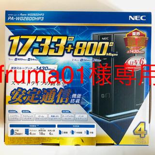 エヌイーシー(NEC)の 新品 未開封 NEC PA-WG2600HP3 無線LANルータ(PC周辺機器)