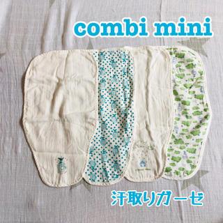 コンビミニ(Combi mini)のcombi mini 汗取りガーゼセット(その他)