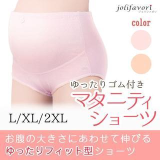 ♬ マタニティショーツ XXL  ピンク ♬(ショーツ)