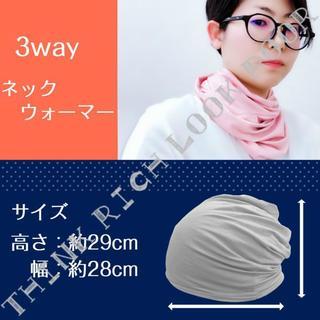 3wayニット帽♡ナチュラルピンク/送料無料