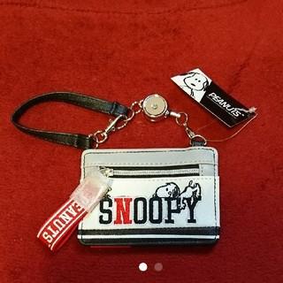 スヌーピー(SNOOPY)のスヌーピー リール付きパスケース(パスケース/IDカードホルダー)