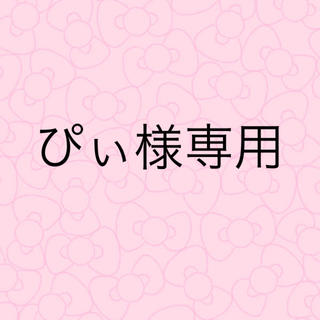 バリスティクス(BALLISTICS)のぴぃ様専用(その他)