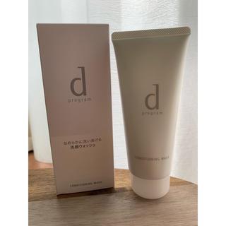 ディープログラム(d program)の資生堂dプログラム洗顔料(洗顔料)