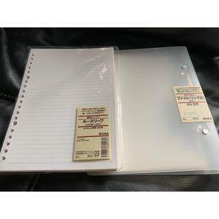 ムジルシリョウヒン(MUJI (無印良品))の無印良品 ルーズリーフ リング式 A5 ファイル セット MUJI(ファイル/バインダー)
