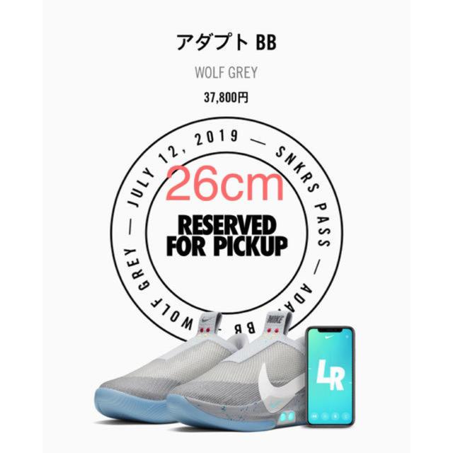 NIKE(ナイキ)のNike Adapt BB Mag wolf grey 26cm メンズの靴/シューズ(スニーカー)の商品写真