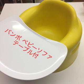 バンボ(Bumbo)のバンボ テーブル付 イエロー(その他)