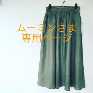 ムジルシリョウヒン(MUJI (無印良品))のフレンチリネン イージーマキシスカート婦人M カーキグリーン(ロングスカート)