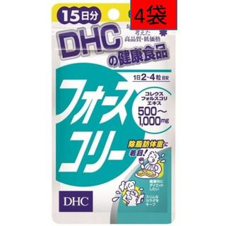 ディーエイチシー(DHC)のDHC フォースコリー 15日分 4袋(その他)