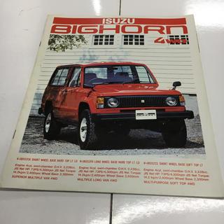 イスズ(いすゞ)のISUZU いすゞ ビッグホーン BIGHORN カタログ(カタログ/マニュアル)
